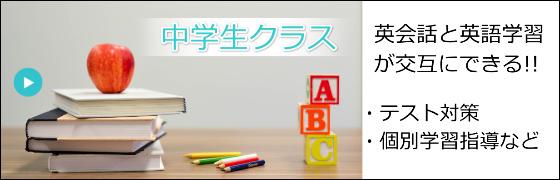 中学生クラス(英会話と英語学習、テスト対策)
