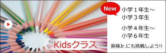 キッズクラス(小学生クラス)英会話・英語学習・英検Jr