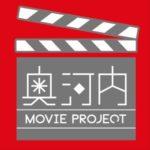 奥河内ムービープロジェクトロゴ