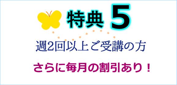 春のキャンペーン特典5