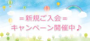 新規ご入会キャンペーン21