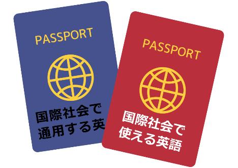 国際社会で使える英語パスポート