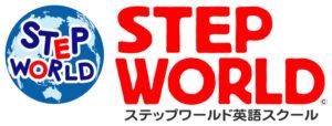 ステップワールド英語ロゴ