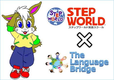 ステップワールド×ザランゲージブリッジ英会話スクール